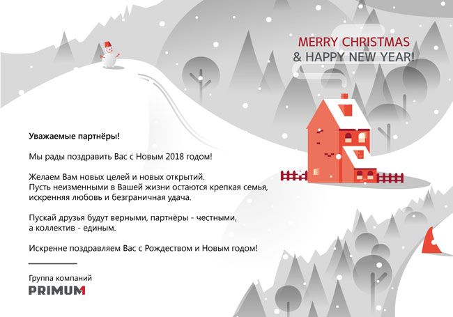 PRIMUM wishes happy 2018 new year