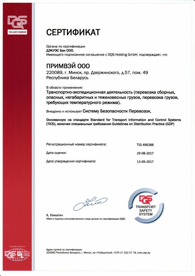 GDP 9001 сертификат ООО ПРИМВЭЙ