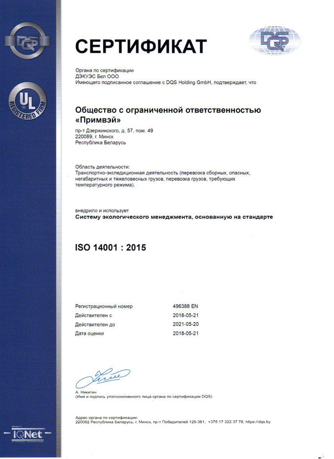 PRIMWAY LLC, MINSK, ISO 14001 Certificate