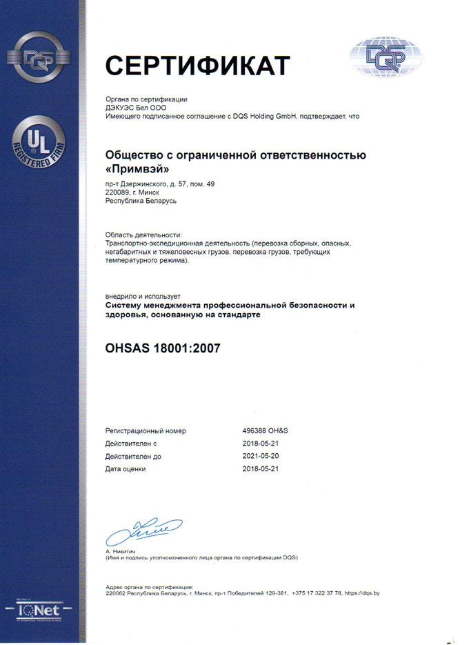 OSHAS сертификат ООО ПРИМВЭЙ