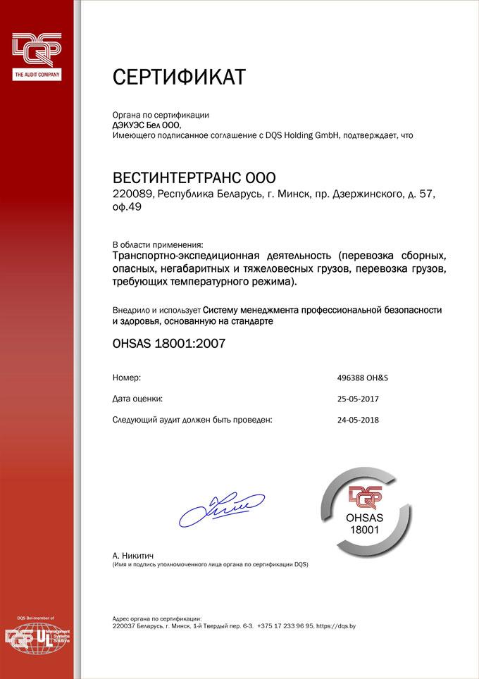 OSHAS сертификат ООО ВЕСТИНТЕРТРАНС